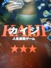 Eiga_kaiji