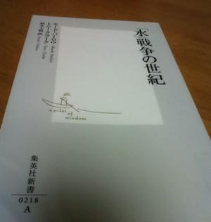 Hon_mizusensou