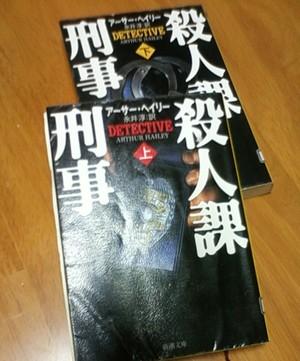 Hon_satujinka