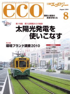 H_eco