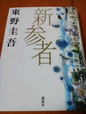 Hon_sinzanmono